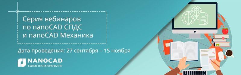 Цикл осенних бесплатных вебинаров по работе в САПР-системах по Российским стандартам!