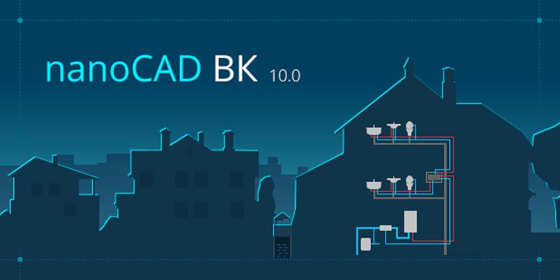 Выход новой версии программы nanoCAD ВК (10.0)