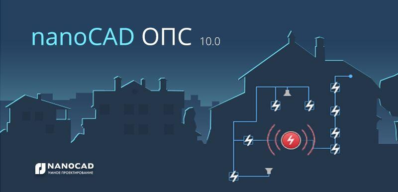 Выход nanoCAD ОПС 10.0