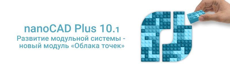 Новый nanoCAD Plus 10.1 – больше чем просто техническое обновление