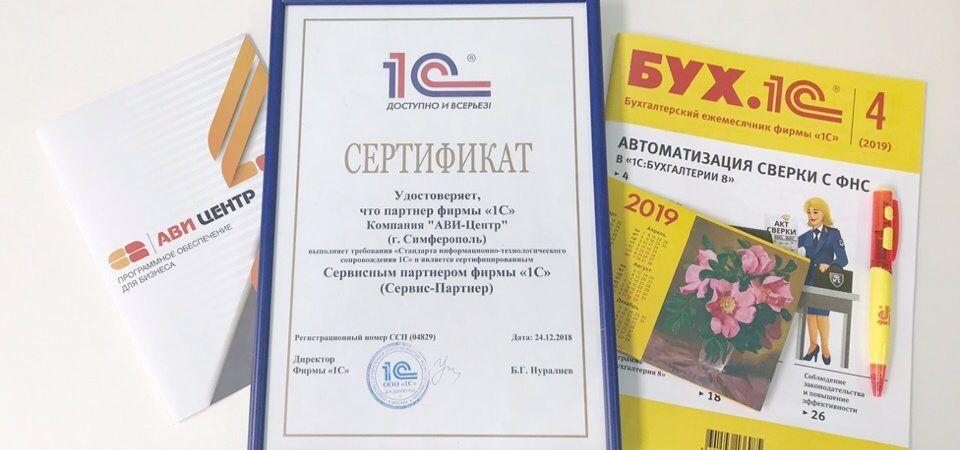 Мы являемся сертифицированным сервисным партнером фирмы «1С»!
