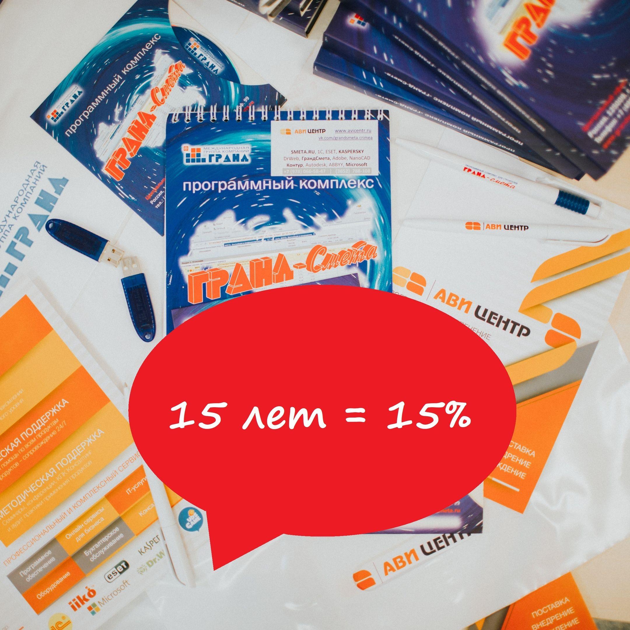 Акция! – 15% для всех клиентов на новые лицензии и на обновления версий программы Гранд-Смета.