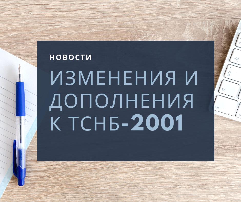 Внесение изменений и дополнений к ТСНБ-2001