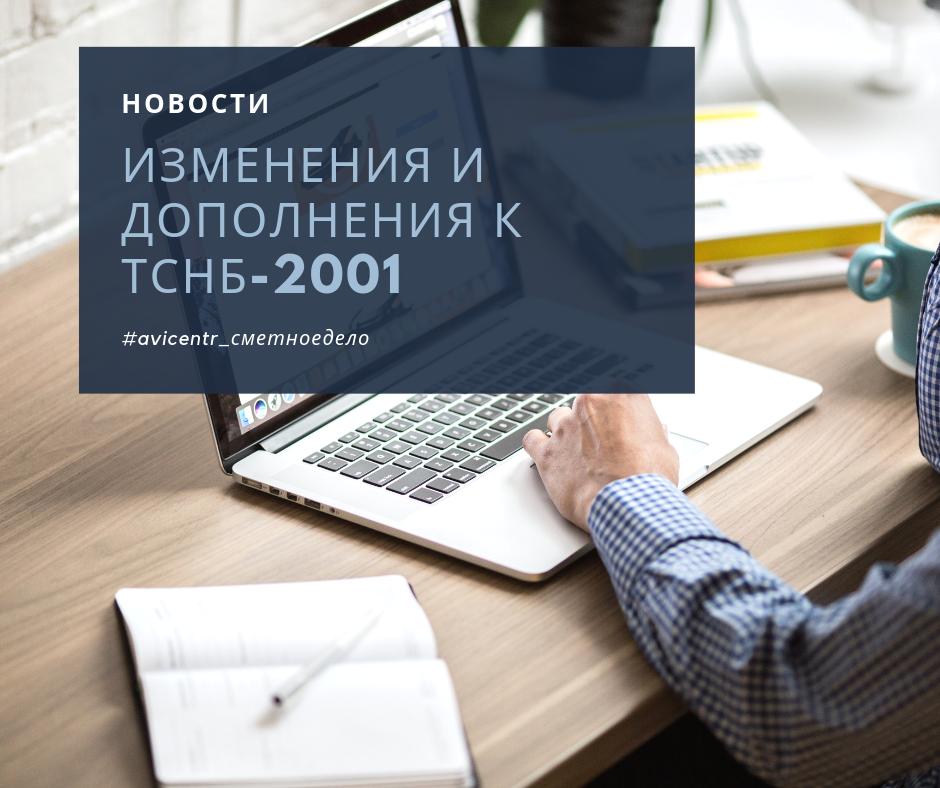 Появились изменения и дополнения к ТСНБ-2001