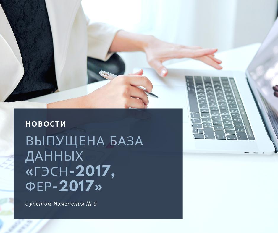Выпущена база данных «ГЭСН-2017, ФЕР-2017» с учётом Изменения № 5