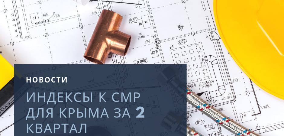 Появились индексы к СМР для Крыма за 2 квартал