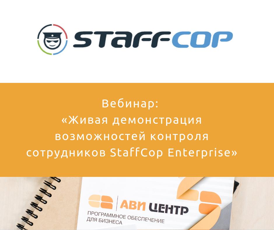 Вебинар: «Живая демонстрация возможностей контроля сотрудников StaffCop Enterprise»