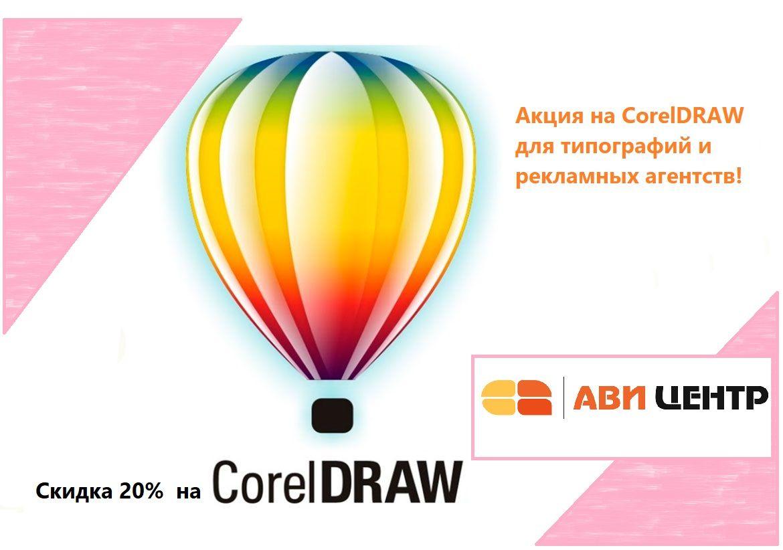 Акция на CorelDRAW для типографий и рекламных агентств