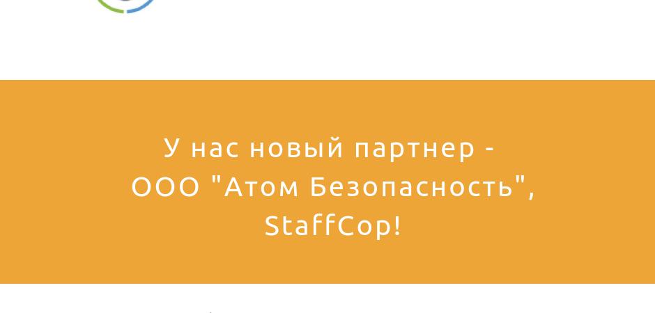 У нас новый партнер — ООО «Атом Безопасность», StaffCop!