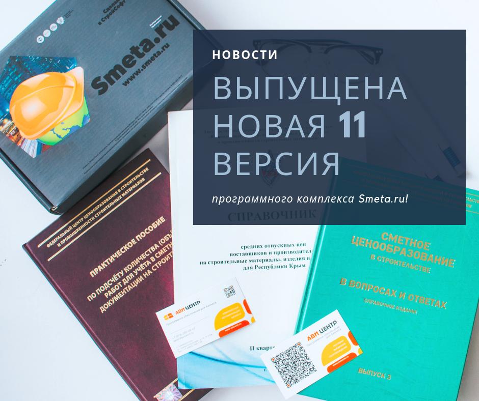Выпущена новая 11 версия программного комплекса Smeta.ru!