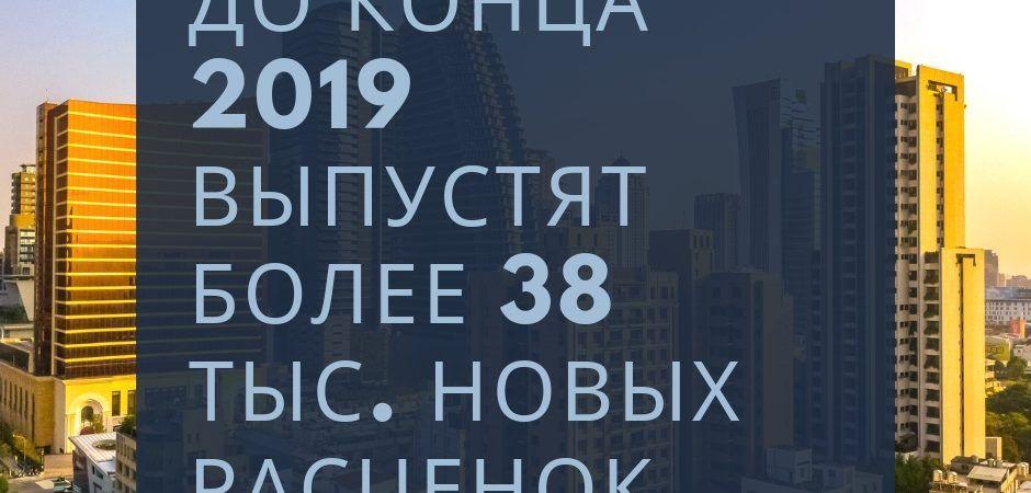 Минстрой России до конца 2019 года выпустит более 38 тысяч новых расценок на строительные технологии!