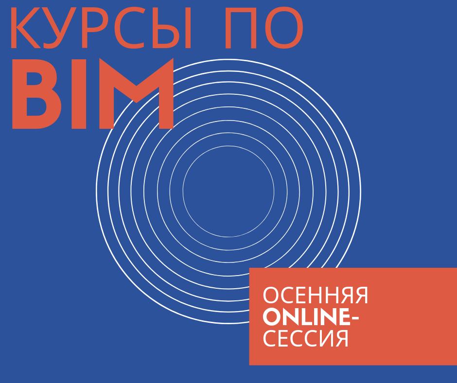 Осенние on-line курсы по BIM-продуктам