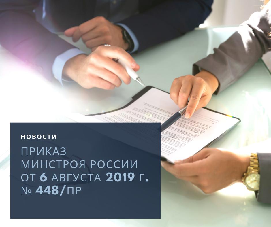Вышел приказ Минстроя России от 6 августа 2019 г. № 448/пр