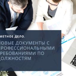 Сметное дело. Новые документы с проф. требованиями по должностям.