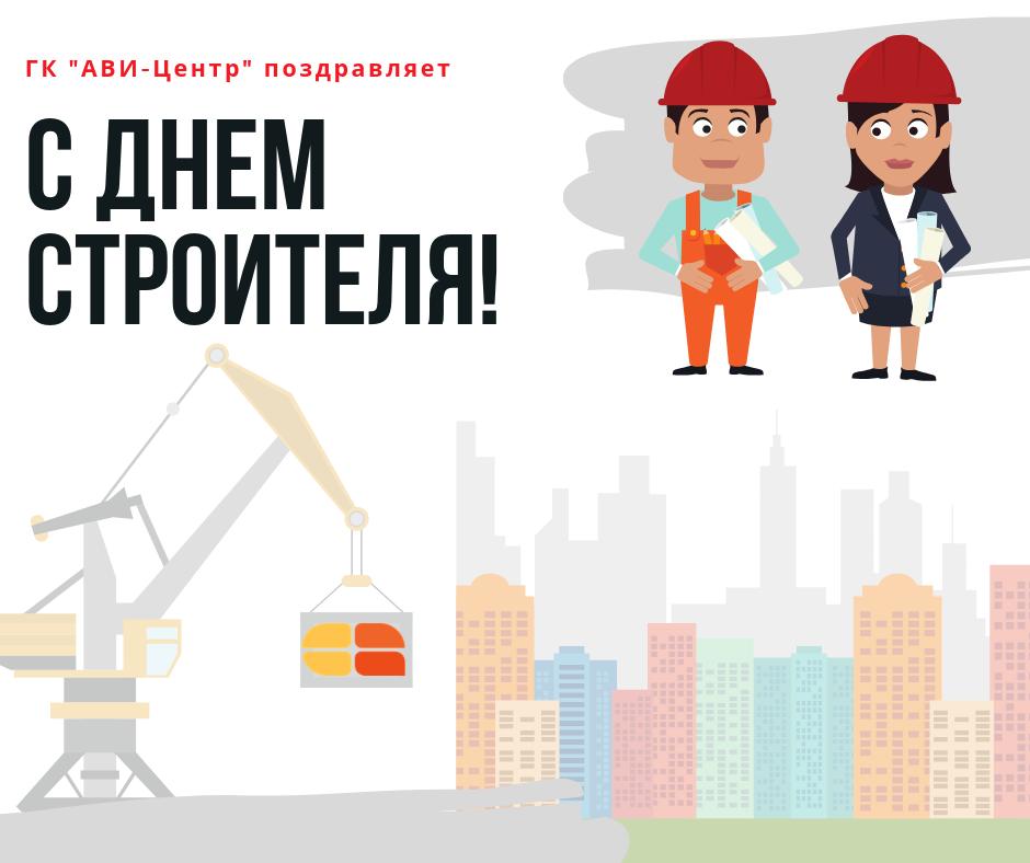 Коллектив ГК «АВИ-Центр» поздравляет Вас с Днем Строителя!!!