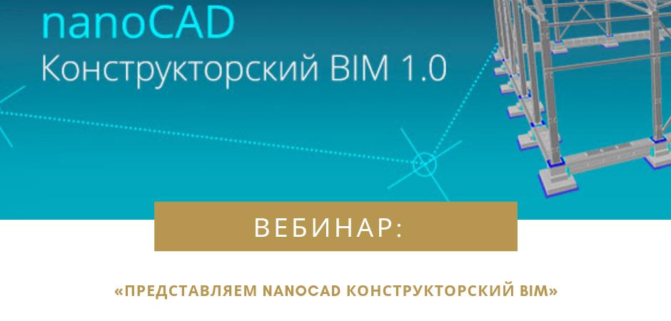 НОВОСТИ nanoCAD: бесплатный вебинар и пробная версия «nanoCAD Конструкторский BIM».