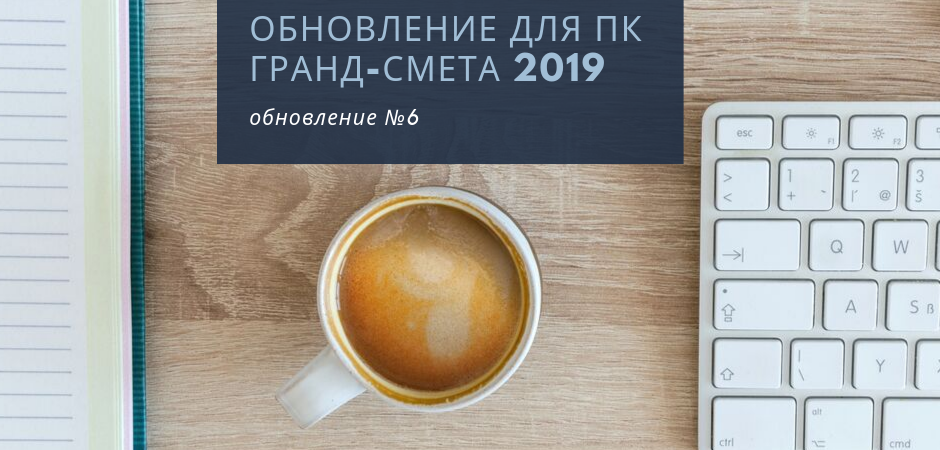 Выпущено плановое обновление для ПК ГРАНД-Смета 2019
