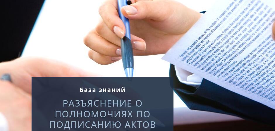 База знаний. Разъяснение о полномочиях по подписанию Актов выполненных работ