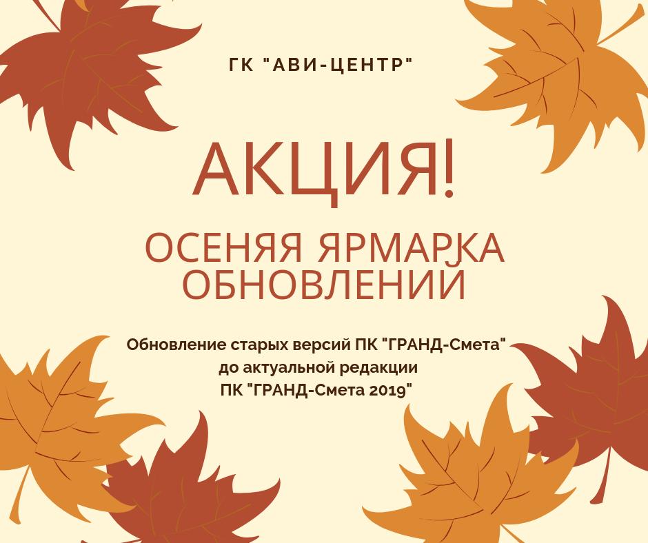 Акция! Осенняя ярмарка обновлений!