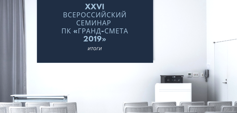 Сметной командой ГК «АВИ-Центр» успешно проведен XXVI ВСЕРОССИЙСКИЙ СЕМИНАР ПК «ГРАНД-Смета 2019» в Симферополе и Севастополе.