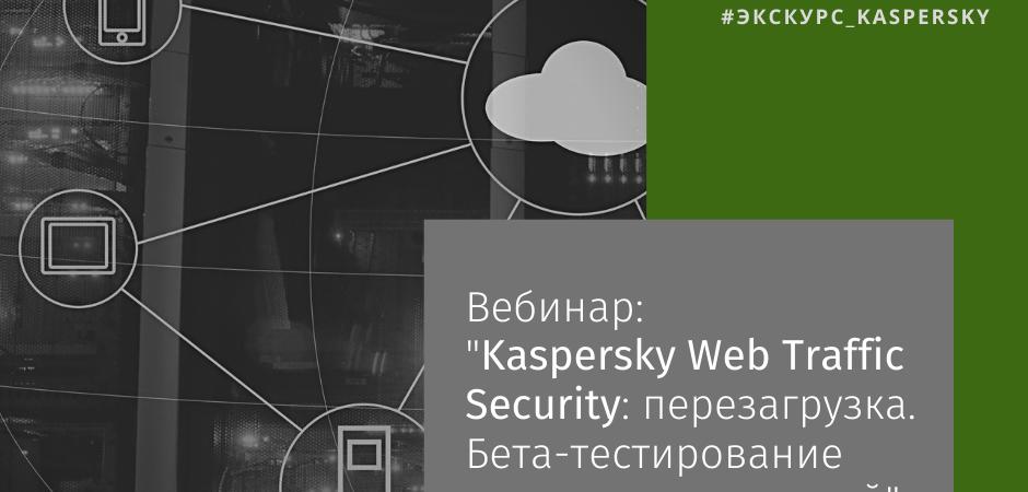 Бесплатный вебинар от Лаборатории Касперского: «Kaspersky Web Traffic Security: перезагрузка. Бета-тестирование новых возможностей»