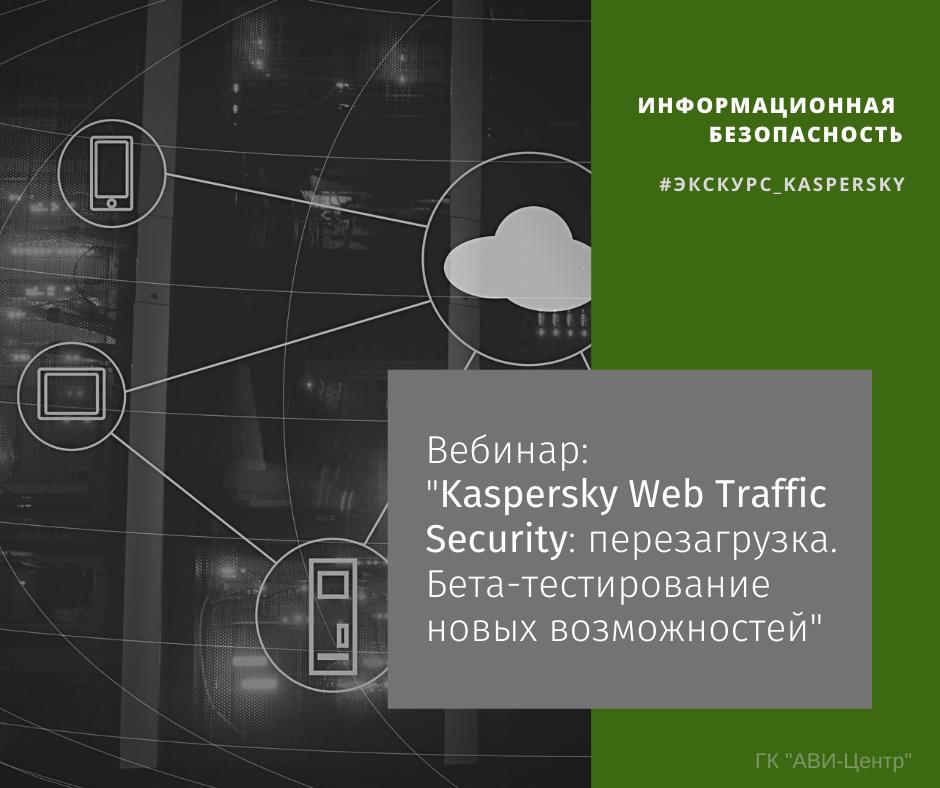 """Бесплатный вебинар от Лаборатории Касперского: """"Kaspersky Web Traffic Security: перезагрузка. Бета-тестирование новых возможностей"""""""