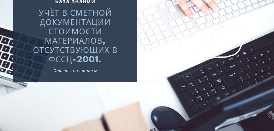 База знаний. Учёт в сметной документации стоимости материалов, отсутствующих в ФССЦ-2001.