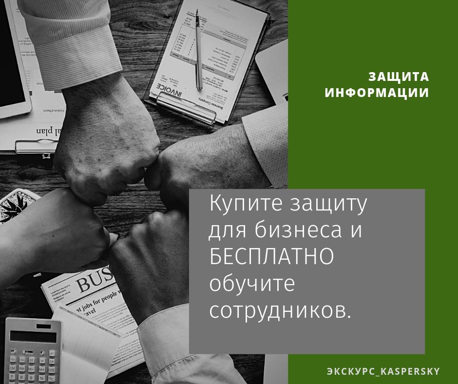 Акция от  «Лаборатории Касперского»: купите защиту для бизнеса и БЕСПЛАТНО обучите сотрудников!