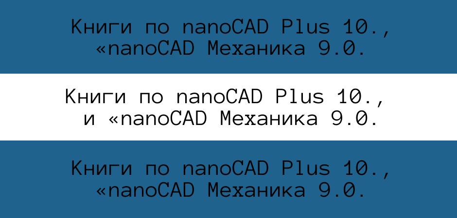Вышли книги по nanoCAD Plus и nanoCAD