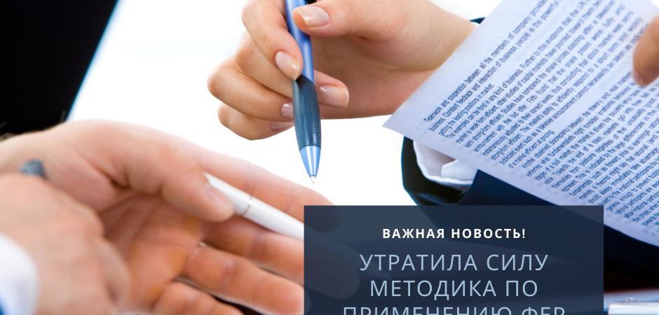 Важная новость! Методика по применению ФЕР утвержденная Приказом 81/ПР от 09.02.2017г. утратила силу.