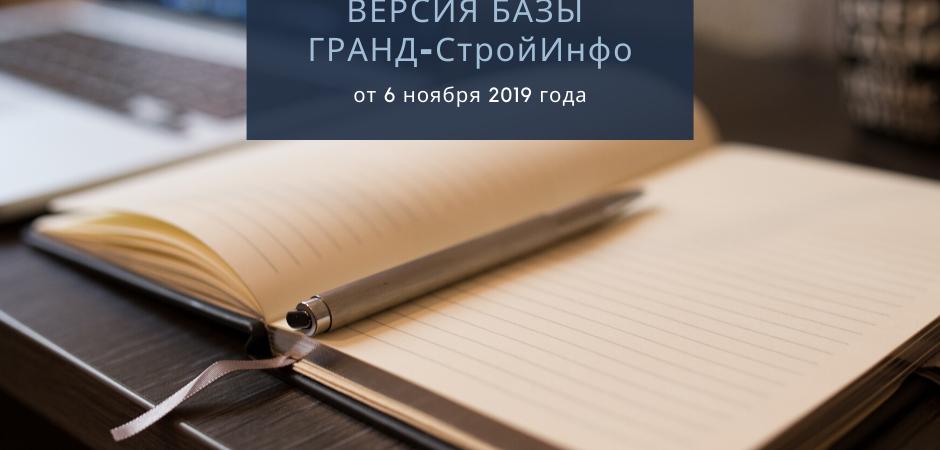 Выпущена новая версия базы ГРАНД-СтройИнфо от 6 ноября 2019 года