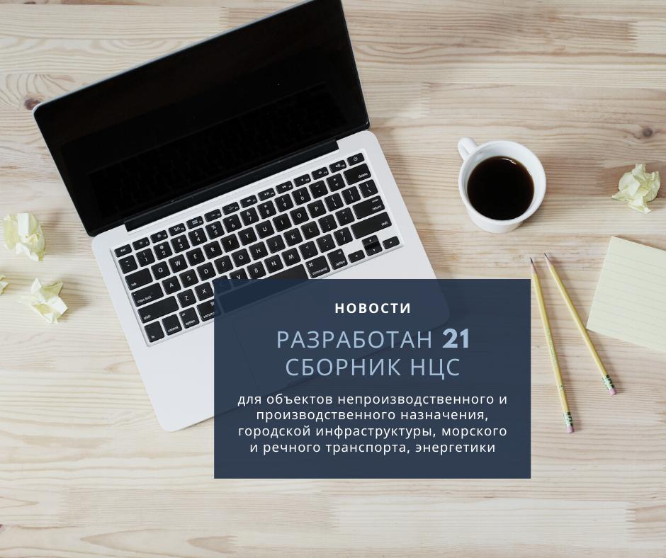 В 2019 году разработан 21 сборник НЦС