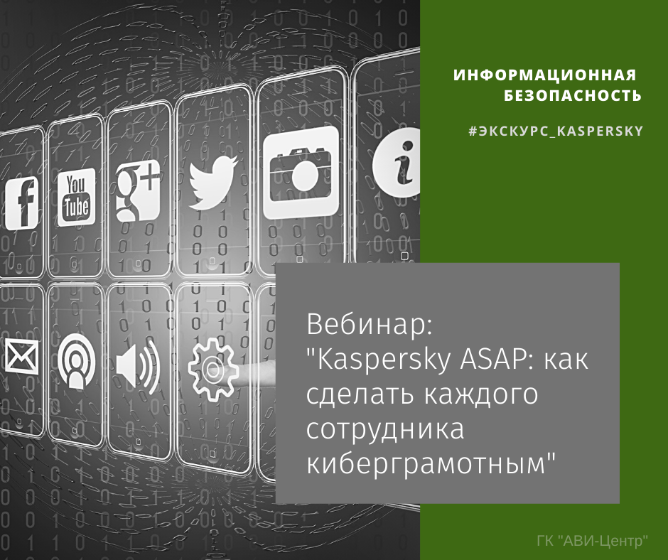 """Открыта регистрация на бесплатный вебинар от Лаборатории Касперского: """"Kaspersky ASAP: как сделать каждого сотрудника киберграмотным"""""""