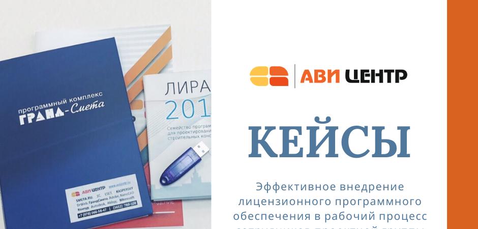 Кейсы: Эффективное внедрение  лицензионного программного обеспечения  в рабочий процесс сотрудников проектной группы СЗМК