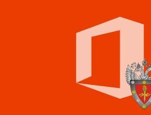 Microsoft Office 2016 Professional Plus (сертифицированная ФСТЭК версия)