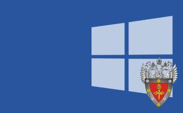 Microsoft Windows 8.1 Professional и Enterprise (сертифицированная ФСТЭК версия)