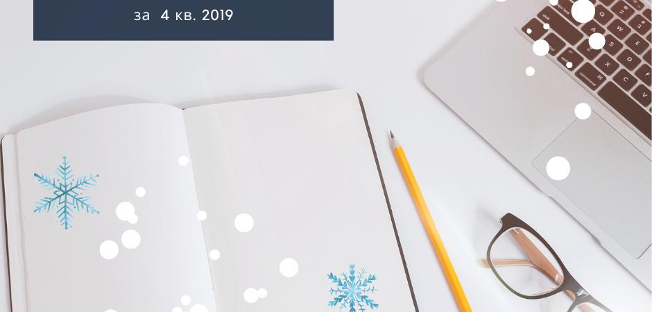 Новости сметного дела: индексы на IV квартал 2019 года