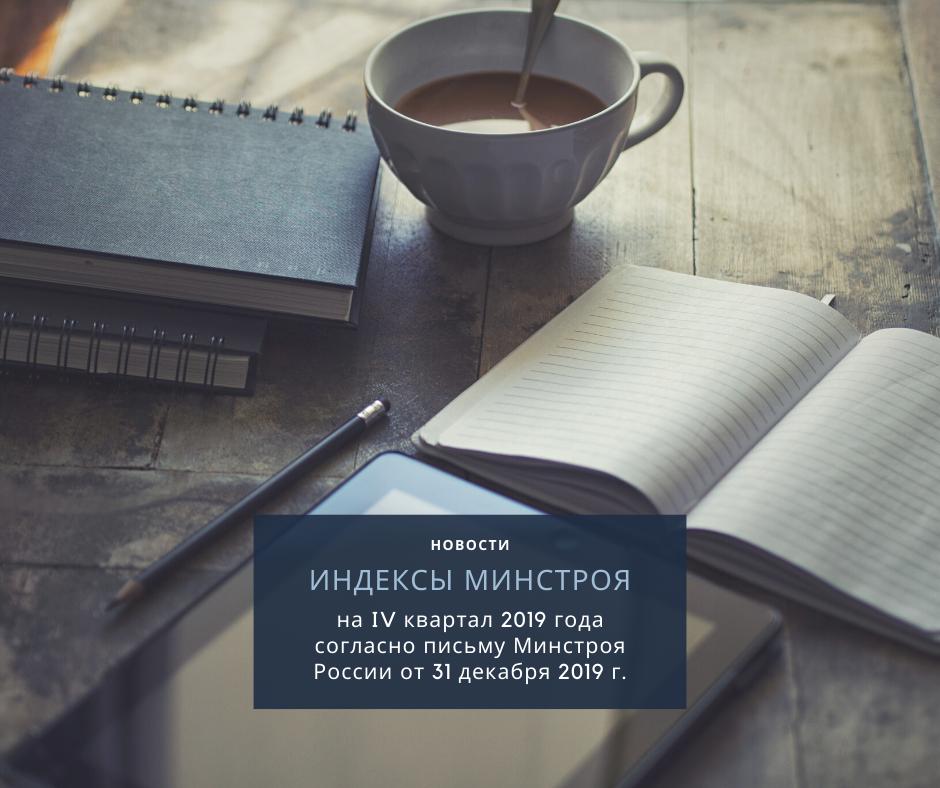 Новости сметного дела: индексы на IV квартал 2019 года согласно письму Минстроя России от 31 декабря 2019 г.