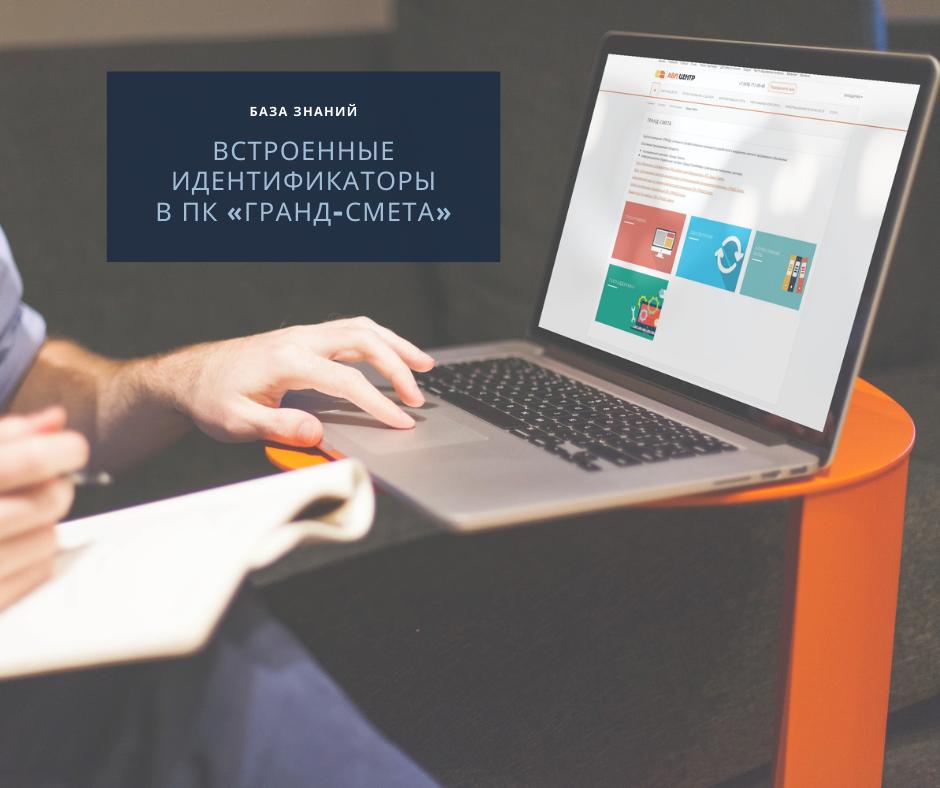 База знаний: встроенные идентификаторы, которыми можно пользоваться в ПК «ГРАНД-Смета»