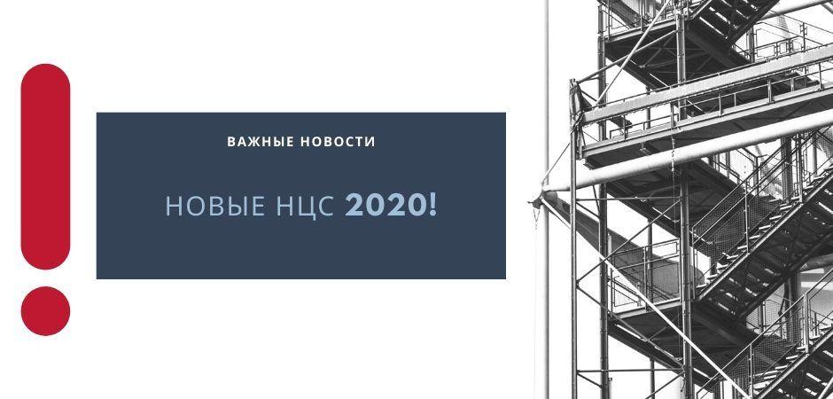 Новые НЦС! (2020 год)