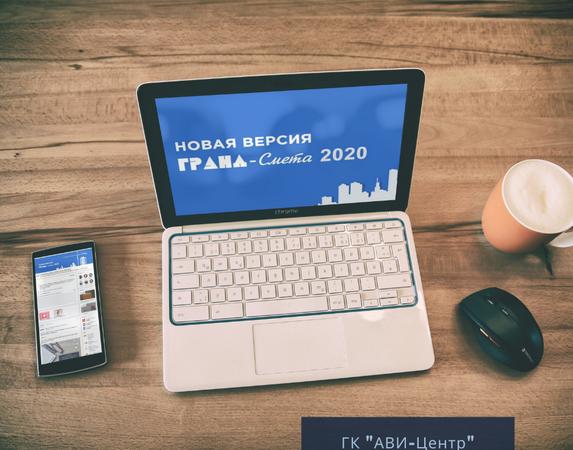 Выпущен программный комплекс «ГРАНД-Смета 2020»!