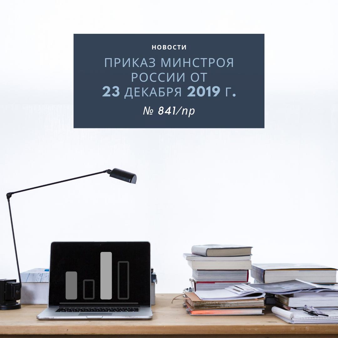 Новости сметного законодательства: Приказ Минстроя России от 23 декабря 2019 г. № 841/пр
