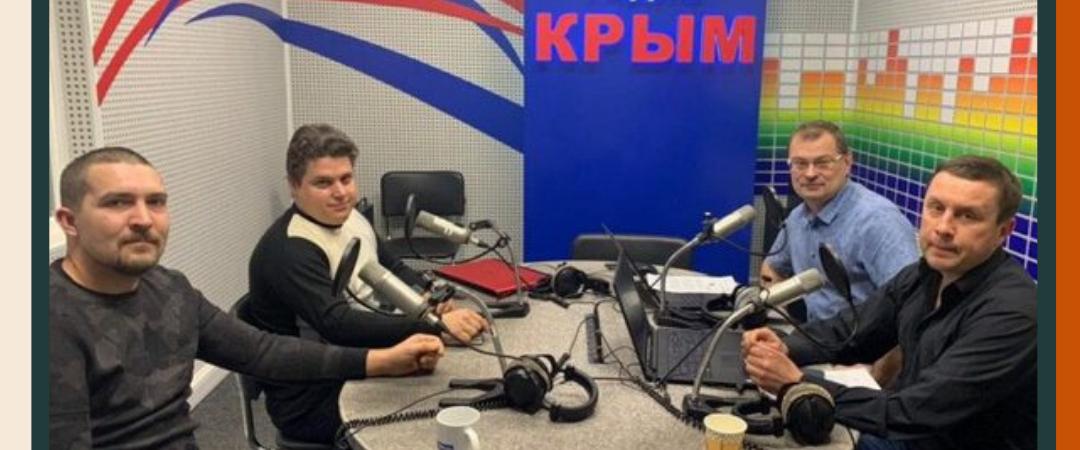 ПОПРАВКИ В КОНСТИТУЦИЮ О КИБЕРБЕЗОПАСНОСТИ. Наш эксперт, Дмитрий Овчаров, в программе «Линии» на радио «КРЫМ».