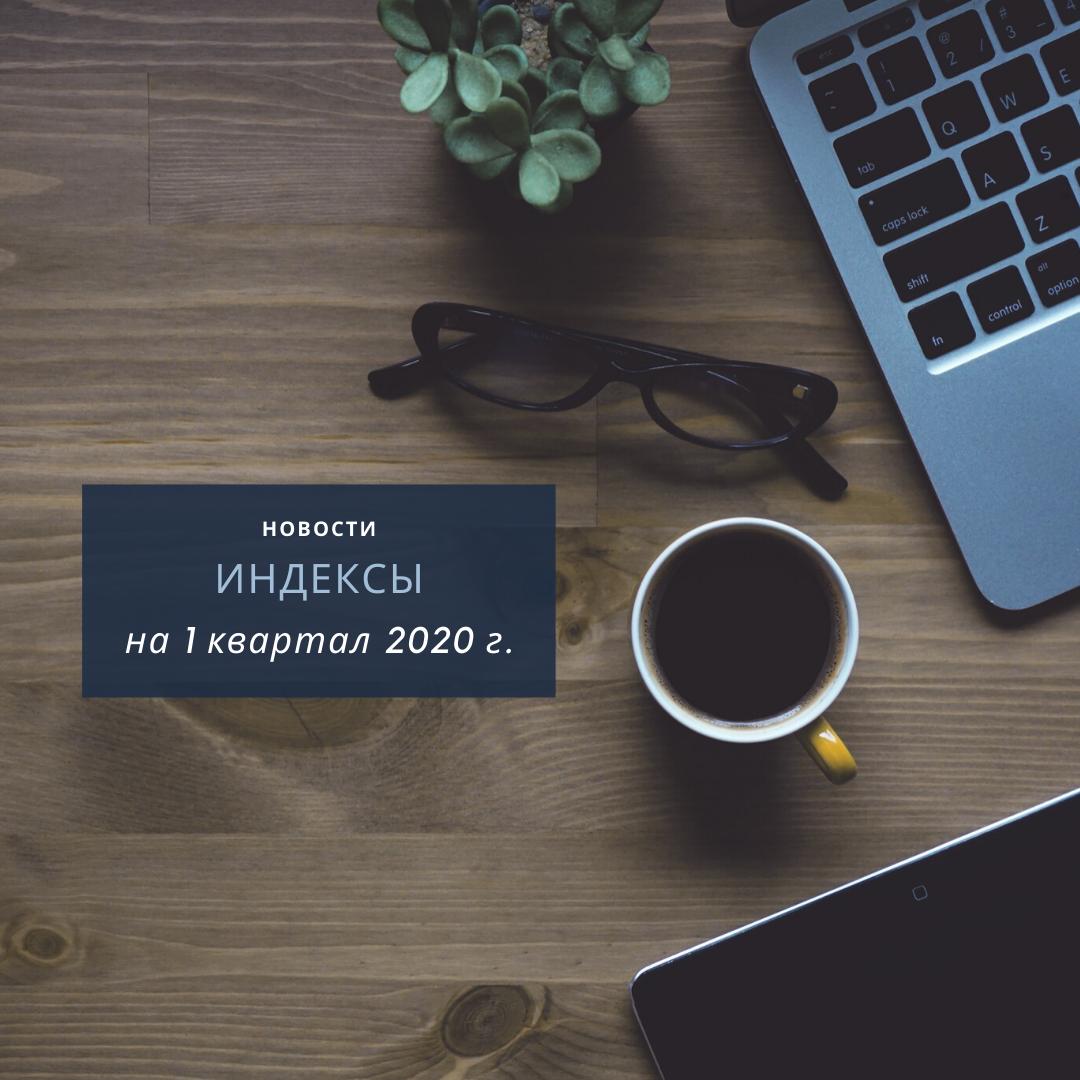 Новости сметного дела: Индексы на I квартал 2020 года
