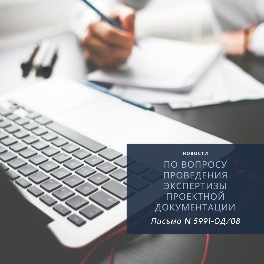 Новости по вопросу проведения экспертизы проектной документации