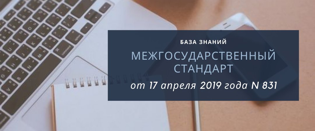 База знаний: Межгосударственный стандарт от 17 апреля 2019 года N 831