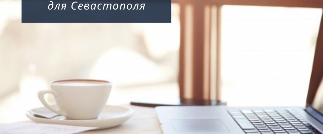 Индексы на 1 квартал 2020г. для Севастополя.