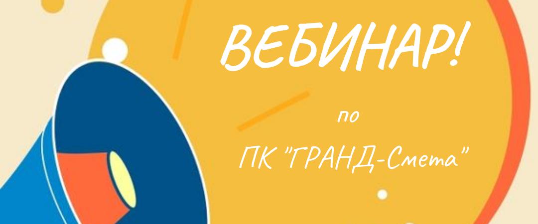 "Встречаемся на вебинаре! XXVII Всероссийский семинар по ПК ""ГРАНД-Смета"""