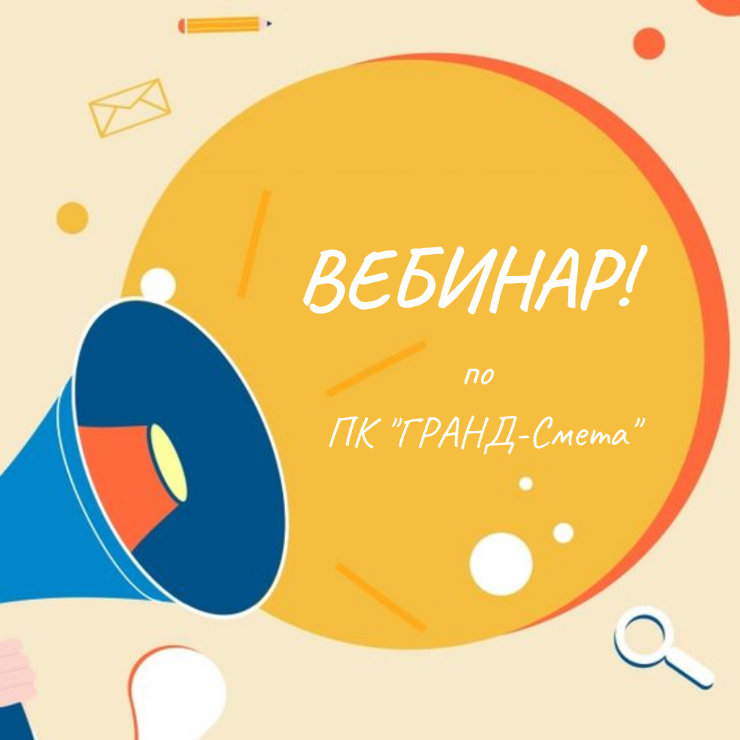 Встречаемся на вебинаре! XXVII Всероссийский семинар по ПК «ГРАНД-Смета»