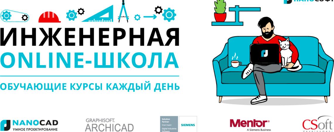 Онлайн-школа «Нанософт» — два месяца бесплатных курсов!